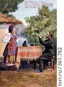 Купить «Открытка. Мужчина пьет водку за столом», иллюстрация № 361782 (c) Zemlyanski Alexei / Фотобанк Лори