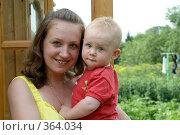 Купить «Мама с ребенком на руках», эксклюзивное фото № 364034, снято 17 июля 2008 г. (c) Ирина Терентьева / Фотобанк Лори