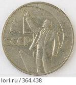 Купить «Деньги», фото № 364438, снято 22 мая 2008 г. (c) Дмитрий Неумоин / Фотобанк Лори