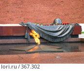 Купить «Памятник Неизвестному Солдату, Кремль, Москва», фото № 367302, снято 12 октября 2003 г. (c) Losevsky Pavel / Фотобанк Лори