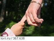 Купить «Руки матери и ребенка», фото № 367638, снято 28 мая 2020 г. (c) Losevsky Pavel / Фотобанк Лори
