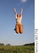 Купить «Девушка прыгает на поляне», фото № 367718, снято 22 октября 2018 г. (c) Losevsky Pavel / Фотобанк Лори