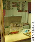 Купить «Объявление в аптеке», фото № 368518, снято 14 августа 2018 г. (c) Сергей Юрьев / Фотобанк Лори