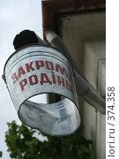 Купить «Закрома родины, украинская шутка», фото № 374358, снято 5 мая 2008 г. (c) Андрей Рыбачук / Фотобанк Лори