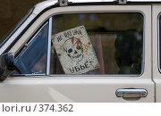 """Купить «Противоугонка. Табличка в окне автомобиля """"Не влезай! Убьет!""""», фото № 374362, снято 19 января 2019 г. (c) Юрий Егоров / Фотобанк Лори"""