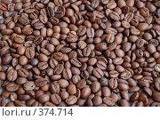 Купить «Зерна кофе. Фон», фото № 374714, снято 28 июля 2008 г. (c) Татьяна Дигурян / Фотобанк Лори