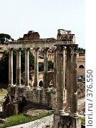 Купить «Руины римского форума. Италия.», фото № 376550, снято 24 июня 2007 г. (c) Павел Коновалов / Фотобанк Лори