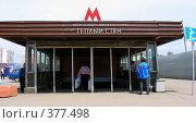 """Купить «Москва. Станция метро """"Теплый стан""""», эксклюзивное фото № 377498, снято 8 июля 2008 г. (c) lana1501 / Фотобанк Лори"""