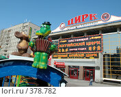 Купить «Саратовский цирк имени братьев Никитиных, один из старейших в России», фото № 378782, снято 19 марта 2007 г. (c) 1Andrey Милкин / Фотобанк Лори
