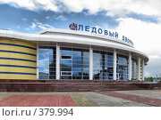 Купить «Ледовый дворец», фото № 379994, снято 26 июня 2008 г. (c) Parmenov Pavel / Фотобанк Лори