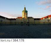 Купить «Дворец Шарлоттенбург», фото № 384178, снято 15 октября 2005 г. (c) Ekaterina Chernenkova / Фотобанк Лори