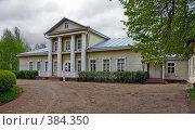 Купить «Музей-усадьба Мусоргского», фото № 384350, снято 6 мая 2008 г. (c) Кондорский Дмитрий / Фотобанк Лори