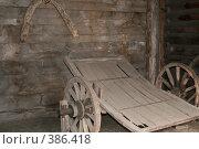 Купить «Телега», фото № 386418, снято 21 сентября 2007 г. (c) Юлия Паршина / Фотобанк Лори