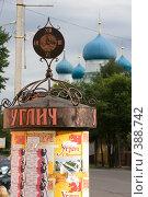 Купить «Город Углич», фото № 388742, снято 26 июля 2008 г. (c) Юрий Синицын / Фотобанк Лори