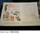 Купить «Азбука кириллица», фото № 388866, снято 11 апреля 2007 г. (c) Галина Бурцева / Фотобанк Лори
