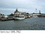 Купить «Гавань в Хельсинки», фото № 395782, снято 2 августа 2008 г. (c) Андрей Некрасов / Фотобанк Лори