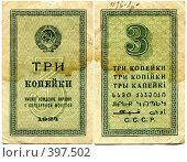 Купить «3 копейки. 1924 год», фото № 397502, снято 21 февраля 2019 г. (c) Ирина Солошенко / Фотобанк Лори