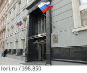 Купить «Федеральная налоговая служба Российской Федерации», фото № 398850, снято 27 июня 2008 г. (c) Алексей Стоянов / Фотобанк Лори