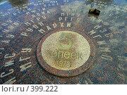 Купить «Пять копеек и зачетка с пятеркой, детали памятника студенческим приметам, Москва», фото № 399222, снято 12 июля 2008 г. (c) Fro / Фотобанк Лори