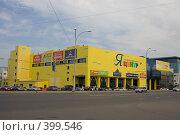 """Торговый центр """"Я"""". Город Кемерово (2008 год). Редакционное фото, фотограф Дмитрий Кожевников / Фотобанк Лори"""