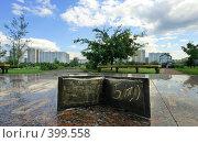 Купить «Зачетка с пятеркой, деталь памятника студенческих примет, Марьино, Москва», фото № 399558, снято 12 июля 2008 г. (c) Fro / Фотобанк Лори
