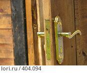 Купить «Дверная ручка», фото № 404094, снято 2 августа 2008 г. (c) Алексей Гунев / Фотобанк Лори