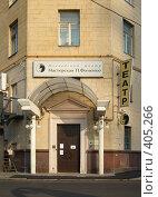 Купить «Театр Мастерская Петра Фоменко, вход в старое здание и кассы, Москва», фото № 405266, снято 15 августа 2008 г. (c) Fro / Фотобанк Лори