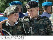 Купить «Два друга», фото № 407518, снято 27 июля 2008 г. (c) Юрий Шпинат / Фотобанк Лори