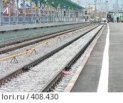 Купить «Пустая платформа и железнодорожные пути на Белорусском вокзале в Москве», фото № 408430, снято 8 мая 2005 г. (c) Михаил Мозжухин / Фотобанк Лори