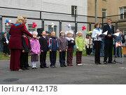 Купить «Группа детей выступают на линейке первого сентября у школы», фото № 412178, снято 1 сентября 2007 г. (c) Михаил Мозжухин / Фотобанк Лори