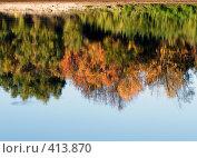 Купить «Отражение осеннего леса в озере», фото № 413870, снято 5 сентября 2006 г. (c) Валерий Крывша / Фотобанк Лори