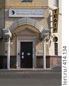 Купить «Вход в старое здание тетра-мастерской Петра Фоменко», фото № 414134, снято 17 августа 2008 г. (c) Марина Милютина / Фотобанк Лори