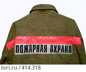 Купить «Надпись на куртке пожарного», фото № 414318, снято 21 февраля 2019 г. (c) Михаил Яковлев (ktynzq) / Фотобанк Лори