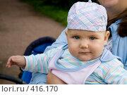 Купить «Портрет шестимесячного ребенка», фото № 416170, снято 21 августа 2008 г. (c) Сергей Васильев / Фотобанк Лори