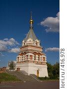 Купить «Омск. Серафимо-Алексеевская часовня», фото № 416978, снято 8 июня 2008 г. (c) Julia Nelson / Фотобанк Лори