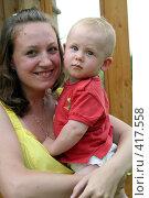Купить «Мама и малыш», эксклюзивное фото № 417558, снято 17 июля 2008 г. (c) Ирина Терентьева / Фотобанк Лори