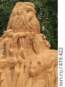 Купить «Выставка песчаных скульптур в ботаническом саду МГУ», фото № 419422, снято 24 августа 2008 г. (c) Alexander Shibaev / Фотобанк Лори
