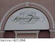 Купить «Театр им. Станиславского и Немировича - Данченко г. Москва», фото № 421094, снято 23 августа 2008 г. (c) Роман Захаров / Фотобанк Лори