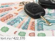 Купить «Ключ от автомобиля и деньги. Покупка автомобиля.», фото № 422370, снято 18 июля 2008 г. (c) Мельников Дмитрий / Фотобанк Лори
