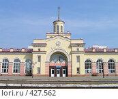 Купить «Железнодорожный вокзал города Йошкар-Ола, вид с путей», фото № 427562, снято 25 августа 2008 г. (c) Олег Суворов / Фотобанк Лори