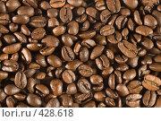 Купить «Зерна натурального кофе как фон», фото № 428618, снято 25 августа 2008 г. (c) Кирилл Курашов / Фотобанк Лори