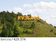 Купить «Надпись Кузбасс», фото № 429374, снято 23 августа 2008 г. (c) Михаил Павлов / Фотобанк Лори