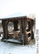 Купить «Беседка», фото № 429998, снято 12 января 2008 г. (c) Сергей Авдеев / Фотобанк Лори