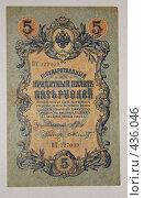 Купить «Пять рублей», фото № 436046, снято 1 сентября 2008 г. (c) Александр Яшин / Фотобанк Лори