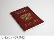 Паспорт РФ. Стоковое фото, фотограф Дмитрий Голиков / Фотобанк Лори