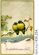 Купить «Новогодняя открытка 1924 год», фото № 439254, снято 13 ноября 2019 г. (c) Retro / Фотобанк Лори