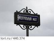 Театральный мост (2008 год). Стоковое фото, фотограф Вадим Билалов / Фотобанк Лори