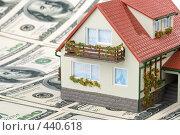 Купить «Модель дома и деньги. Покупка дома», фото № 440618, снято 23 июля 2008 г. (c) Мельников Дмитрий / Фотобанк Лори