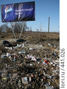 """Купить «Свалка мусора под рекламным щитом """"Чистый город?Легко!""""», фото № 441026, снято 30 марта 2008 г. (c) Gagara / Фотобанк Лори"""