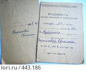 Купить «Старые школьные документы», фото № 443186, снято 6 сентября 2008 г. (c) Светлана Кириллова / Фотобанк Лори